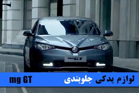 قطعات جلوبندی mg GT