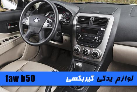 گیربکس b50