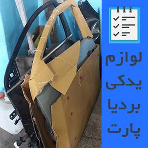درب جلو راننده جیلی سواری