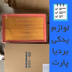 فیلتر هوا بسترن B30